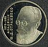 Монета Украины 2 грн. 2006 г. Николай Стражеско