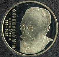 Монета Украины 2 грн. 2006 г. Николай Стражеско, фото 1