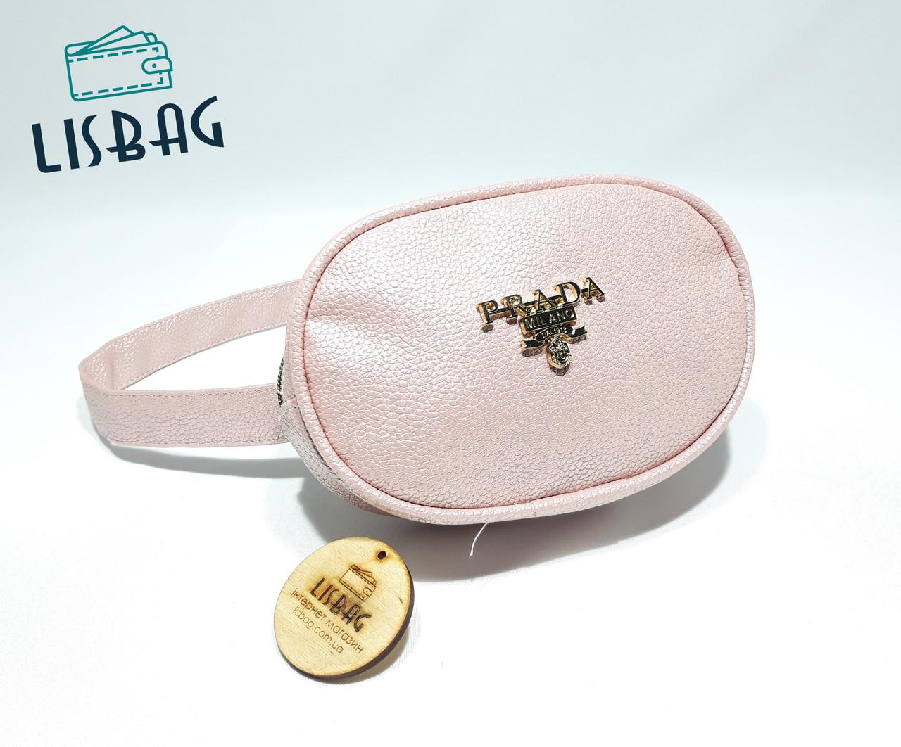 35a928e94c57 Женская повседневная стильная сумка на пояс Prada копия розового цвета