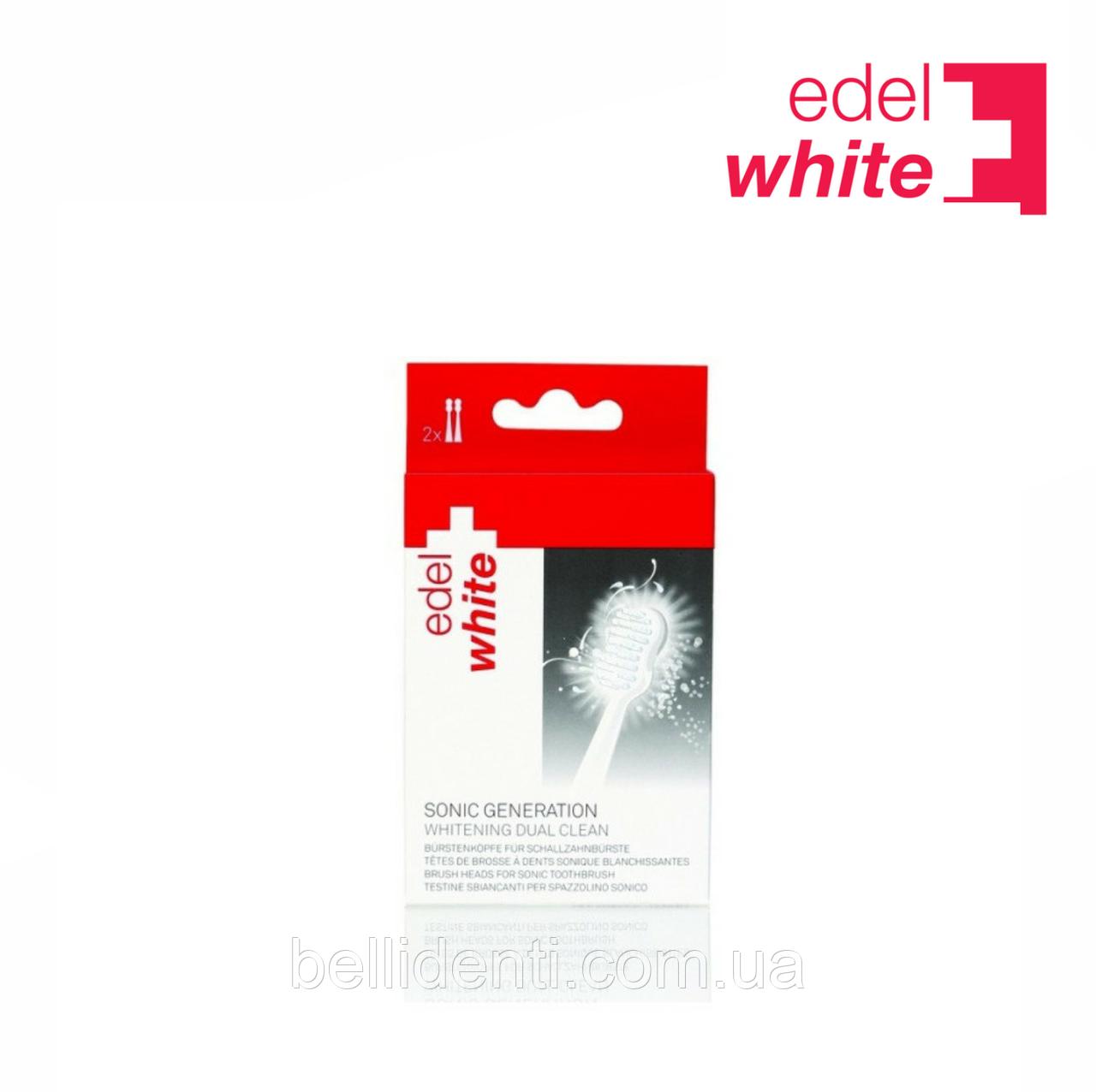 Сменные отбеливающие насадки Edel+White Dual Clean Design Sonic Generation(Швейцария), 2 шт