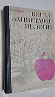 Когда зацветают яблони Ш.Пенёнжек