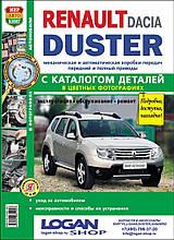 RENAULT / DACIA DUSTER Моделі з 2011 року Експлуатація • Обслуговування • Ремонт Каталог деталей Кольорова