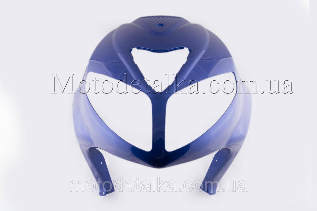 Пластик Zongshen RACE 1 передній (дзьоб) (синій) .