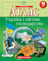 Атлас Україна і світове господарство 9 клас 7075