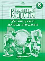 """Контурна карта """"Україна у світі: природа, населення. 8 клас"""""""