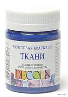 """Краска акриловая по ткани """"DECOLA"""", 50мл. ЗХК (Невская Палитра) синяя темная"""