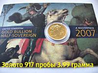 Золотая монета 1/2 соверена (полсоверена, half sovereign) 2007 года, фото 1