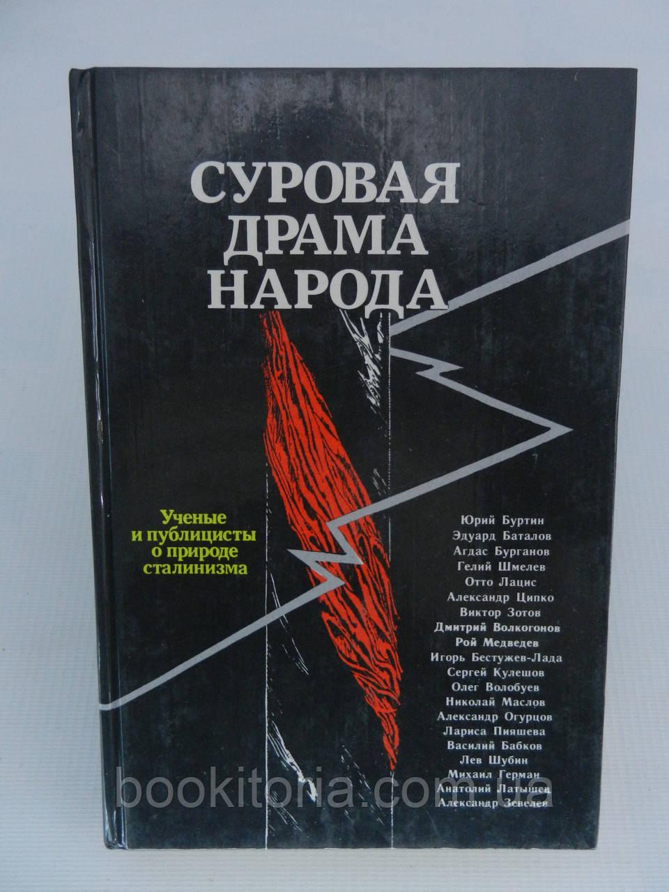Суровая драма народа. Ученые и публицисты о природе сталинизма (б/у).