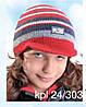 Зимняя шапка с козырьком для мальчика