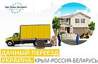Дачный Переезд по Украине, из Украины, в Украину