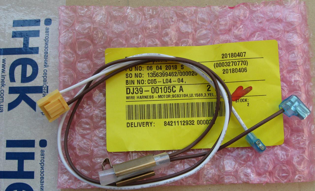 Термодатчик двигателя пылесоса Samsung DJ39-00105C