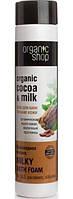 """Пена для ванн """"Питание кожи. Шоколадное молоко"""" Organic Shop (Органик Шоп)"""