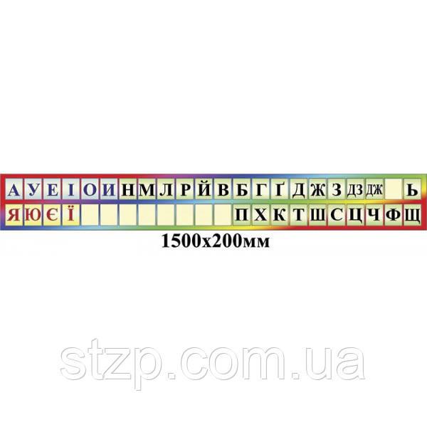 Стенд Лента звуков (разноцветный)