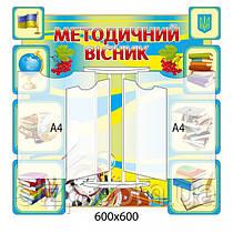 Стенд-книжка Методический вестник (желто-синий)