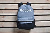 Рюкзак городской Reebok / Рибок в стиле Светло серый