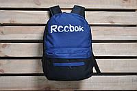 Рюкзак городской Reebok / Рибок в стиле Синий