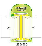 Стенд-книжка Гражданская защита (цвет зеленый)