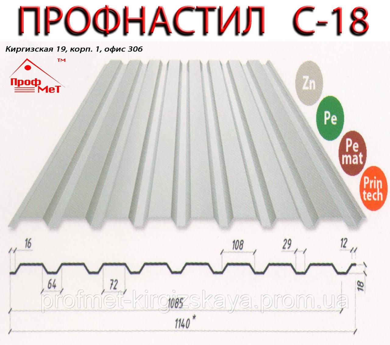 Профлист С-18