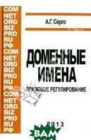 Серго А. Г. Доменные имена. Монография