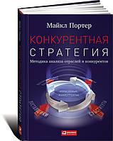 Конкурентная стратегия: Методика анализа отраслей конкурентов Портер М