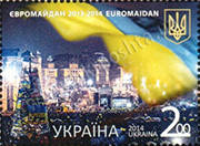 Почтовая марка «ЕВРОМАЙДАН 2013-2014 EUROMAIDAN»