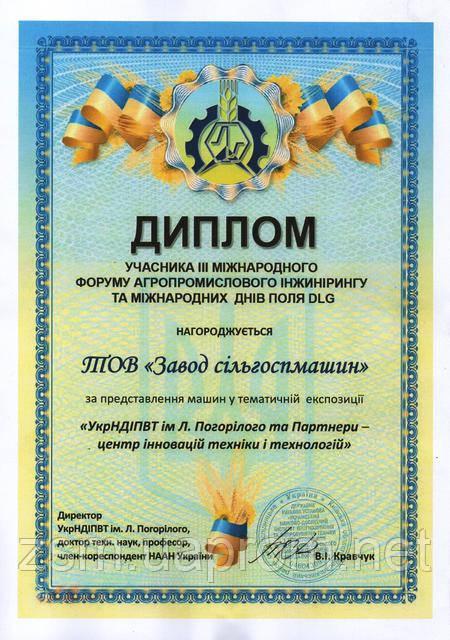 Диплом за успешное участие в выставке «Международные дни поля в Украине»