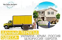 Дачный Переезд по Одессе, из Одессы, в Одессу