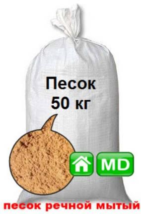Песок в мешках 50 кг,  есть доставка по Днепру, фото 2