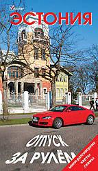 Эстония отпуск за рулем. Путеводитель Welcome