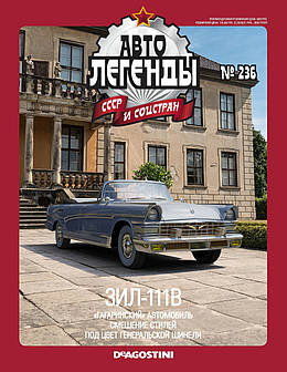 Автолегенды СССР №236 ЗиЛ-111В