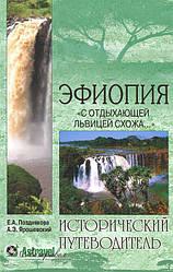 Эфиопия. С отдыхающей львицею схожа… Исторический путеводитель