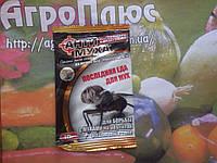 Антимуха, 10 г — эффективное уничтожение мух в помещениях и на улице.