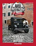 Автолегенды СССР №222 Форд-АА (СССР)
