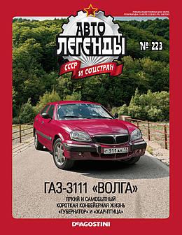 """Автолегенды СССР №223 ГАЗ-3111 """"Волга"""""""
