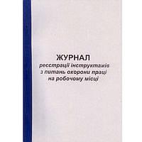Бухгалтерские книги * 50л А4 Журнал регистрации инструктожа по охране труда на рабочем месте, газетка