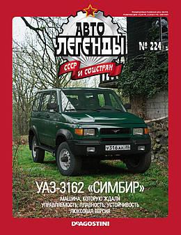 """Автолегенды СССР №224 УАЗ-3162 """"Симбир"""""""