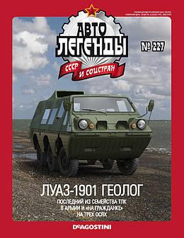 """Автолегенды СССР №227 ЛуАЗ-1901 """"Геолог"""""""