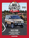 Автолегенды СССР №228 УАЗ-3160