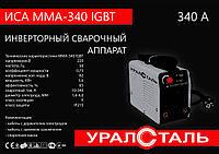 Сварочный аппарат инверторный Уралсталь ИСА ММА-340 (340 Ампер, мини)