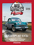 Автолегенды СССР №231 Москвич-407 Купе 1962 г.