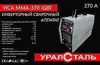 Сварочный аппарат инверторный Уралсталь ИСА ММА-370 IGBT Дисплей Кейс