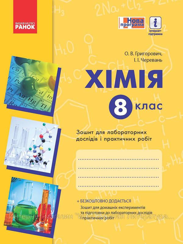 8 хімія україна гдз клас