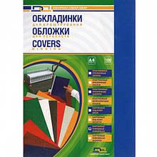 Обложки для переплета D&A BIND 21000 синий А4 под кожу 230г/100шт/уп тыльн стор