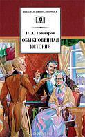 Иван Гончаров Обыкновенная история Приложения (тв)