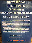 Сварочный аппарат инверторный полуавтомат Беларусмаш БСА-410 (410 Ампер), фото 3