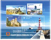 Почтовый блок «Красота и величие Украины. Одесская область »