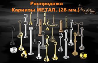 Карнизы метал. 28 мм Распродажа !