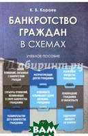 Кораев Константин Борисович Банкротство граждан в схемах. Учебное пособие