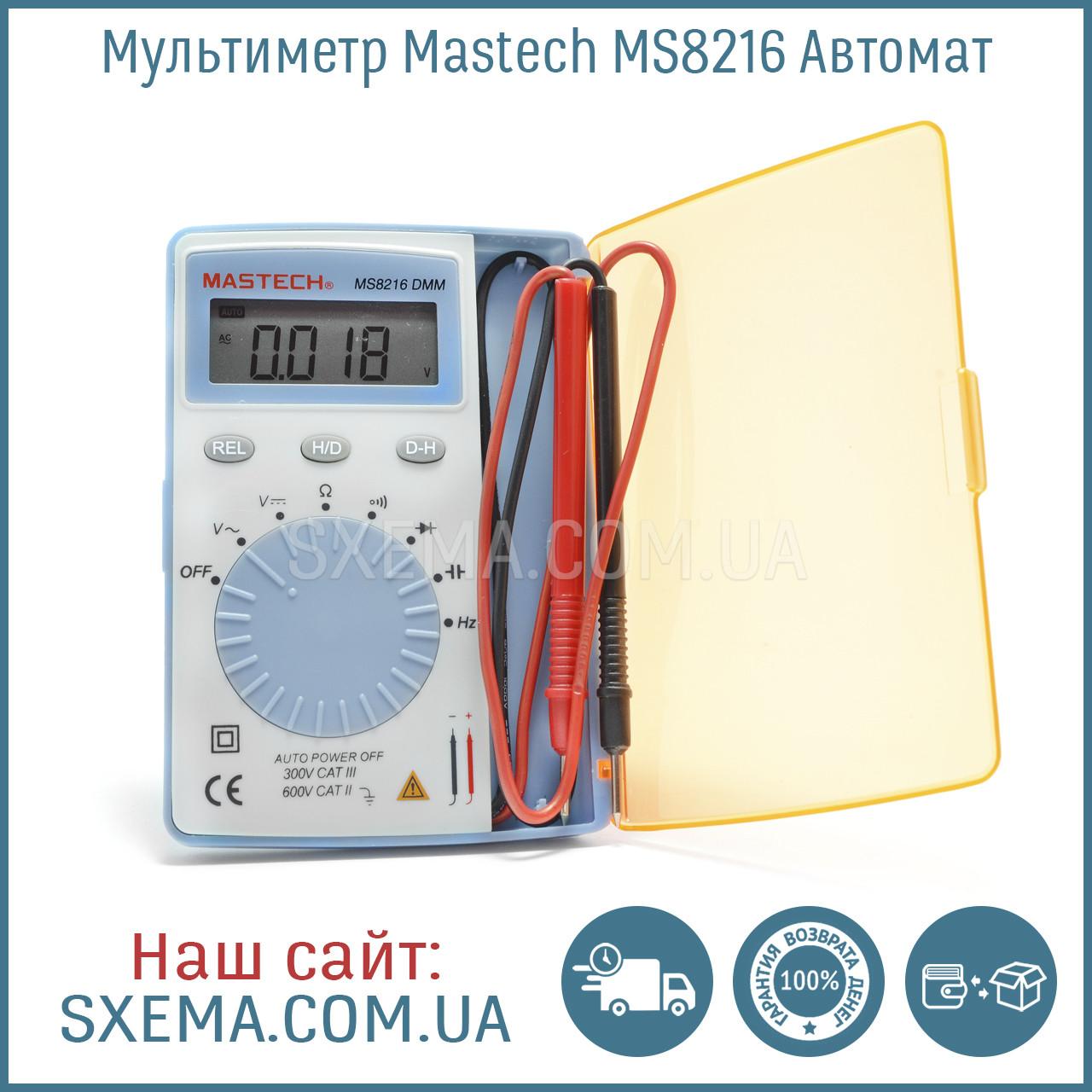 Мультиметр мини Mastech MS8216 Автомат