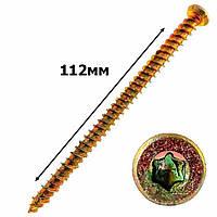 Турбовинт 7,5х112мм  (1шт.)